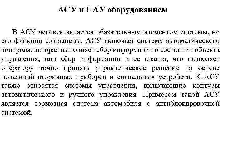АСУ и САУ оборудованием В АСУ человек является обязательным элементом системы, но его функции
