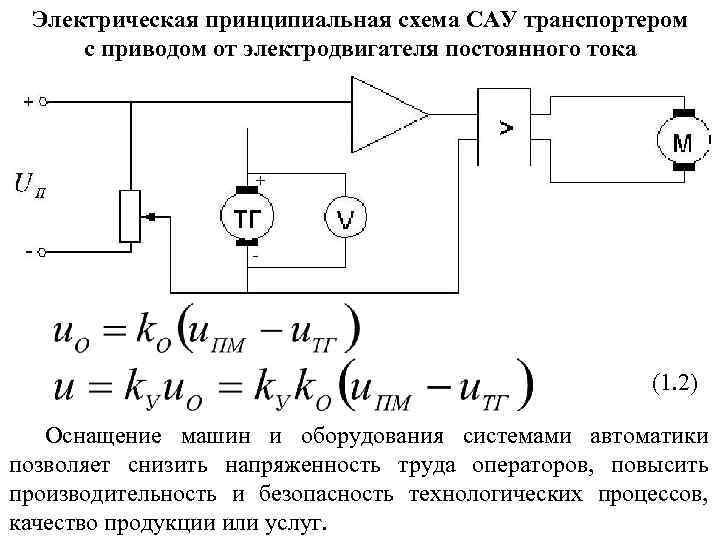 Электрическая принципиальная схема САУ транспортером с приводом от электродвигателя постоянного тока (1. 2) Оснащение