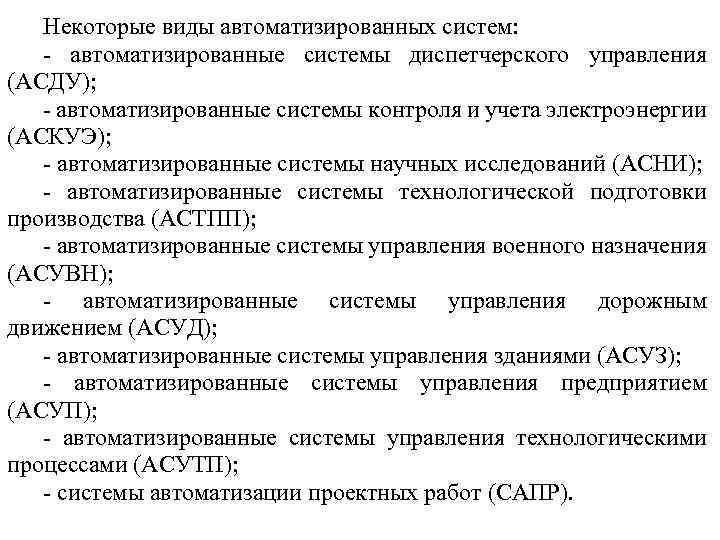 Некоторые виды автоматизированных систем: - автоматизированные системы диспетчерского управления (АСДУ); - автоматизированные системы контроля