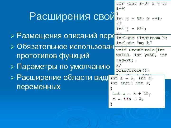 for (int i=0; i < 5; i++) { int k = 55; k =+i;