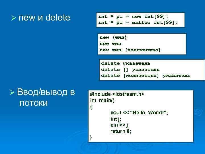 Ø new и delete int * pi = new int[99]; int * pi =