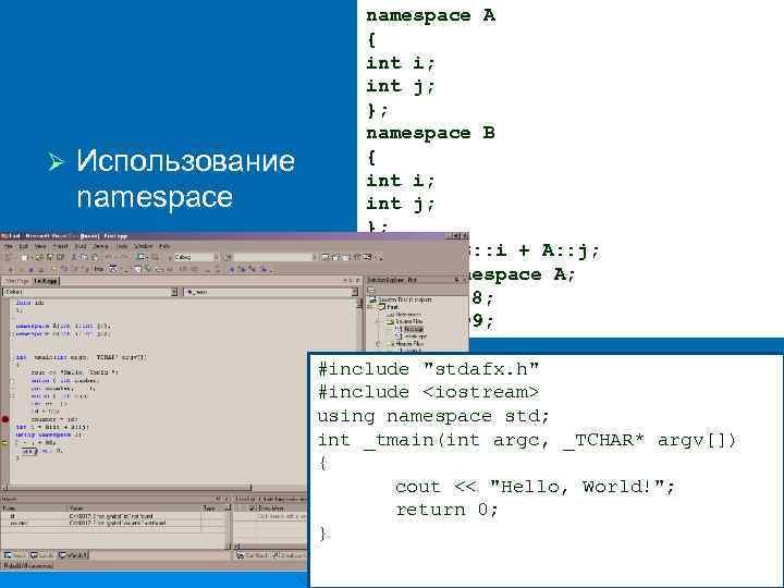 Ø Использование namespace A { int i; int j; }; namespace B { int
