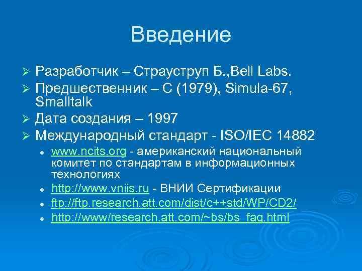 Введение Разработчик – Страуструп Б. , Bell Labs. Предшественник – С (1979), Simula-67, Smalltalk