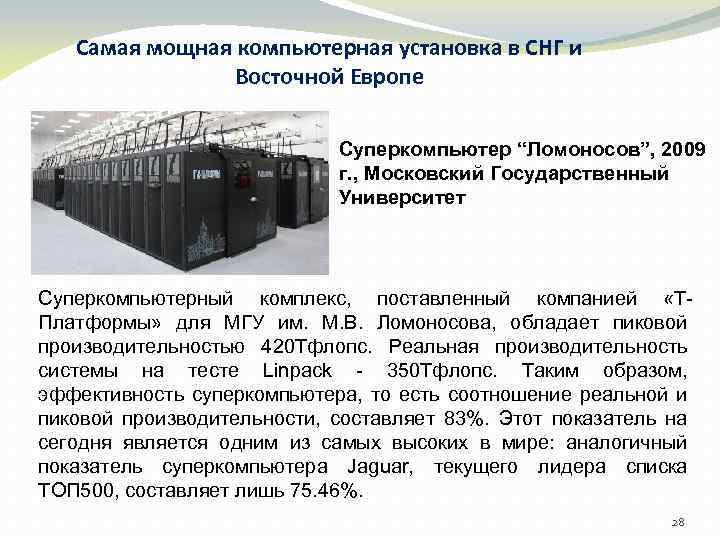 """Самая мощная компьютерная установка в СНГ и Восточной Европе Суперкомпьютер """"Ломоносов"""", 2009 г. ,"""