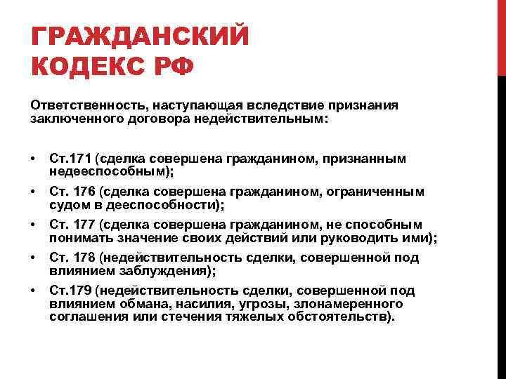 ГРАЖДАНСКИЙ КОДЕКС РФ Ответственность, наступающая вследствие признания заключенного договора недействительным: • Ст. 171 (сделка