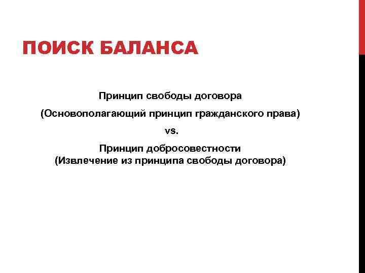 ПОИСК БАЛАНСА Принцип свободы договора (Основополагающий принцип гражданского права) vs. Принцип добросовестности (Извлечение из