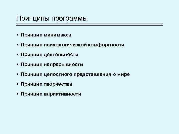 Принципы программы § Принцип минимакса § Принцип психологической комфортности § Принцип деятельности § Принцип