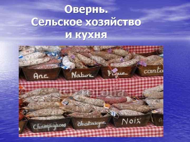 Овернь. Сельское хозяйство и кухня
