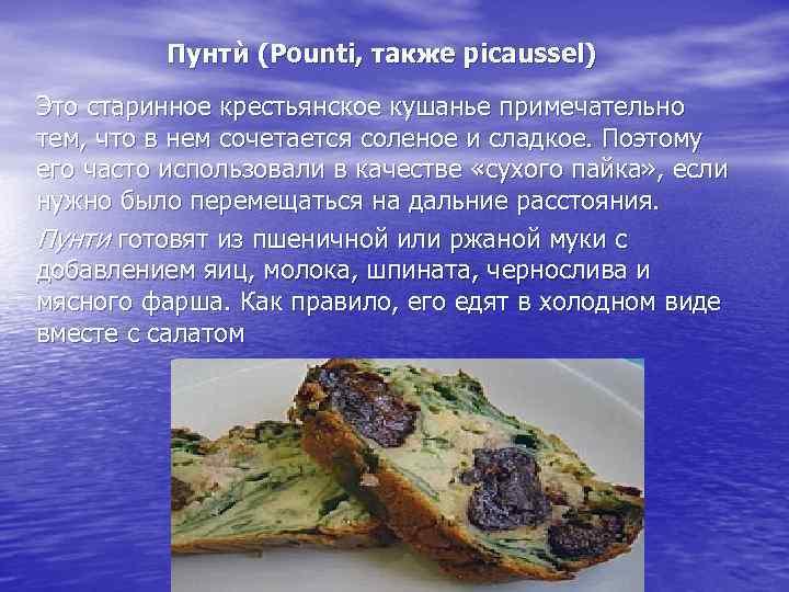 Пунтѝ (Pounti, также picaussel) Это старинное крестьянское кушанье примечательно тем, что в нем сочетается