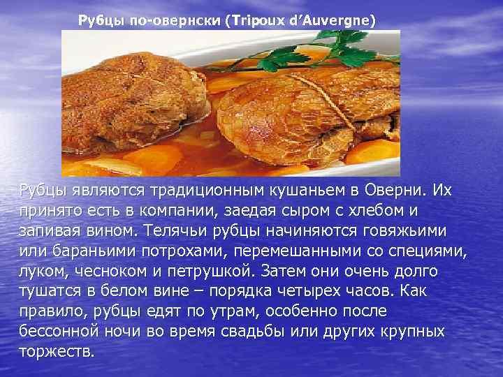 Рубцы по-овернски (Tripoux d′Auvergne) Рубцы являются традиционным кушаньем в Оверни. Их принято есть в