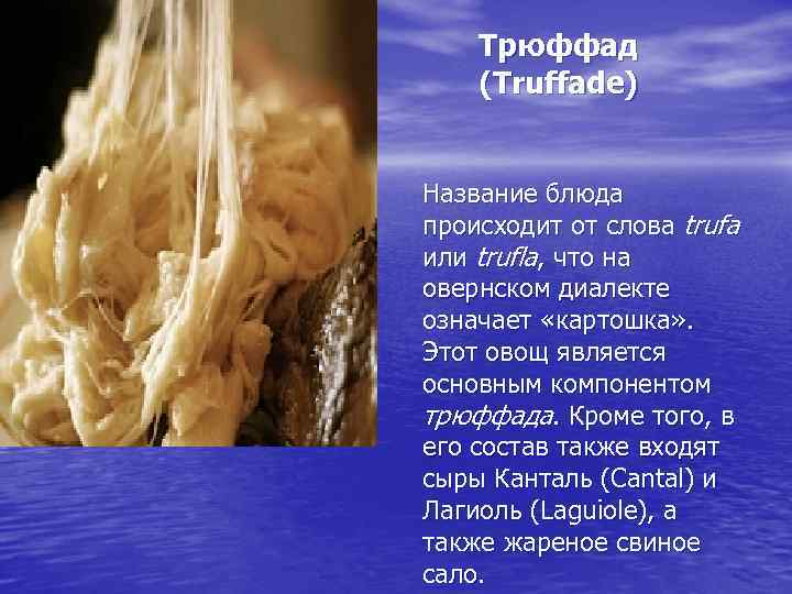 Трюффад (Truffade) Название блюда происходит от слова trufa или trufla, что на овернском диалекте