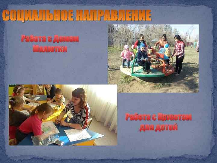 СОЦИАЛЬНОЕ НАПРАВЛЕНИЕ Работа с Домом Малютки Работа с Приютом для детей
