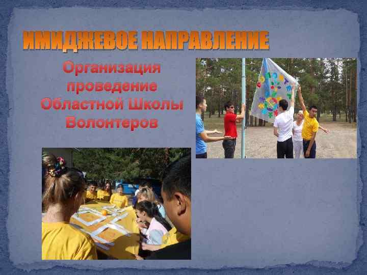 ИМИДЖЕВОЕ НАПРАВЛЕНИЕ Организация проведение Областной Школы Волонтеров