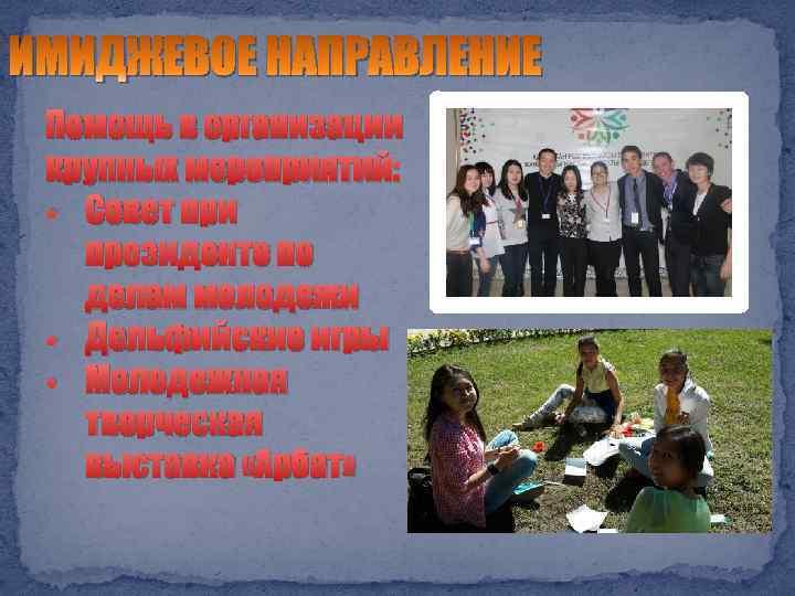 ИМИДЖЕВОЕ НАПРАВЛЕНИЕ Помощь в организации крупных мероприятий: • Совет при президенте по делам молодежи