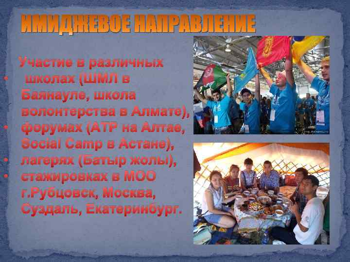 ИМИДЖЕВОЕ НАПРАВЛЕНИЕ • • Участие в различных школах (ШМЛ в Баянауле, школа волонтерства в