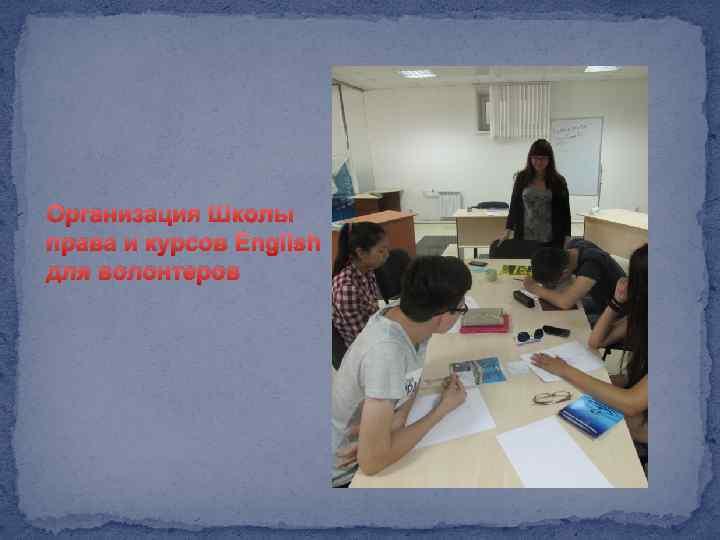 Организация Школы права и курсов English для волонтеров