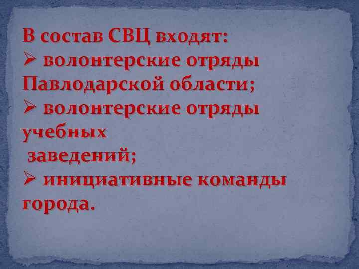 В состав СВЦ входят: Ø волонтерские отряды Павлодарской области; Ø волонтерские отряды учебных заведений;