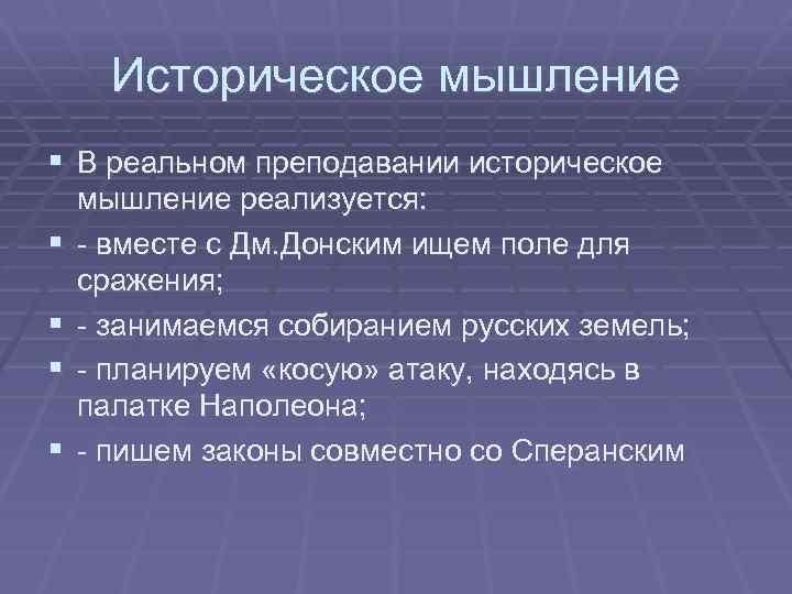 Историческое мышление § В реальном преподавании историческое § § мышление реализуется: - вместе с