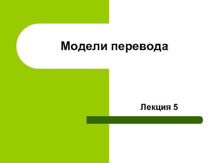 Модели перевода Лекция 5