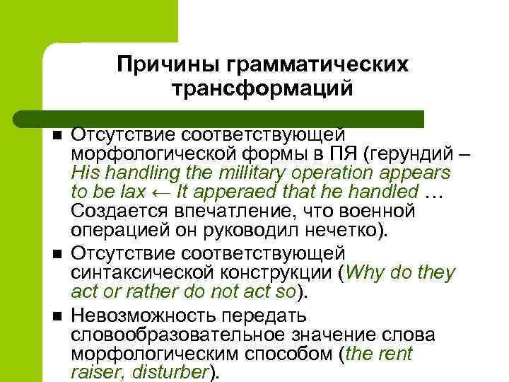 Причины грамматических трансформаций n n n Отсутствие соответствующей морфологической формы в ПЯ (герундий –