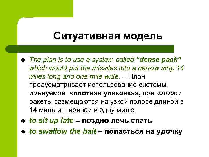 """Ситуативная модель l The plan is to use a system called """"dense pack"""" which"""