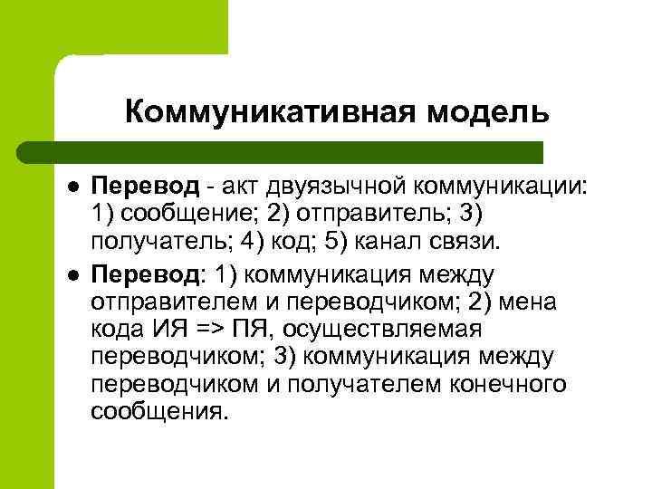 Коммуникативная модель l l Перевод - акт двуязычной коммуникации: 1) сообщение; 2) отправитель; 3)