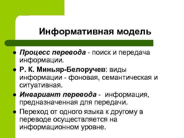 Информативная модель l l Процесс перевода - поиск и передача информации. Р. К. Миньяр-Белоручев: