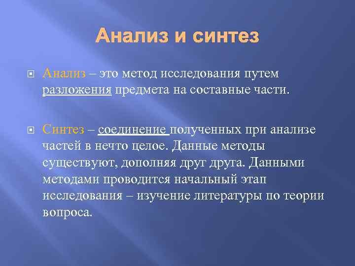 Анализ и синтез Анализ – это метод исследования путем разложения предмета на составные части.