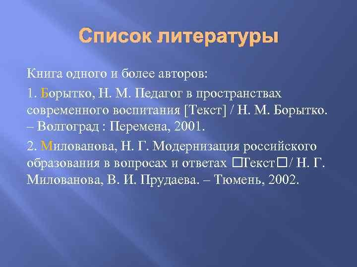 Список литературы Книга одного и более авторов: 1. Борытко, Н. М. Педагог в пространствах