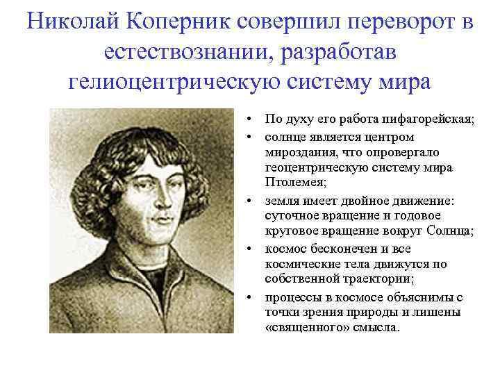 Николай Коперник совершил переворот в естествознании, разработав гелиоцентрическую систему мира • По духу его