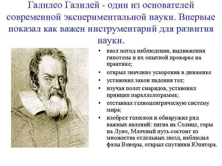 Галилео Галилей - один из основателей современной экспериментальной науки. Впервые показал как важен инструментарий