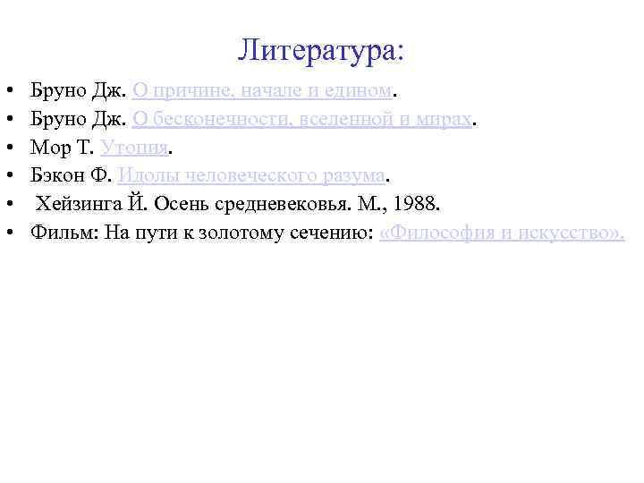 Литература: • • • Бруно Дж. О причине, начале и едином. Бруно Дж. О