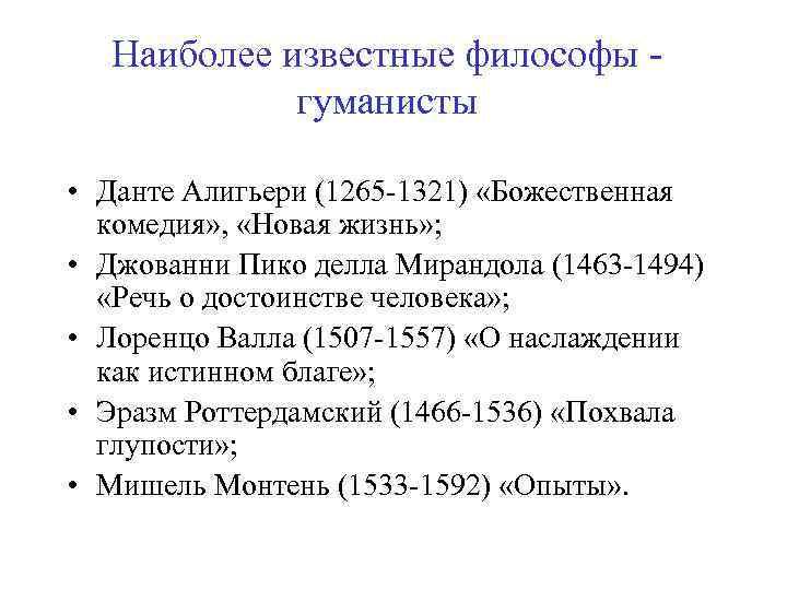 Наиболее известные философы гуманисты • Данте Алигьери (1265 -1321) «Божественная комедия» , «Новая жизнь»