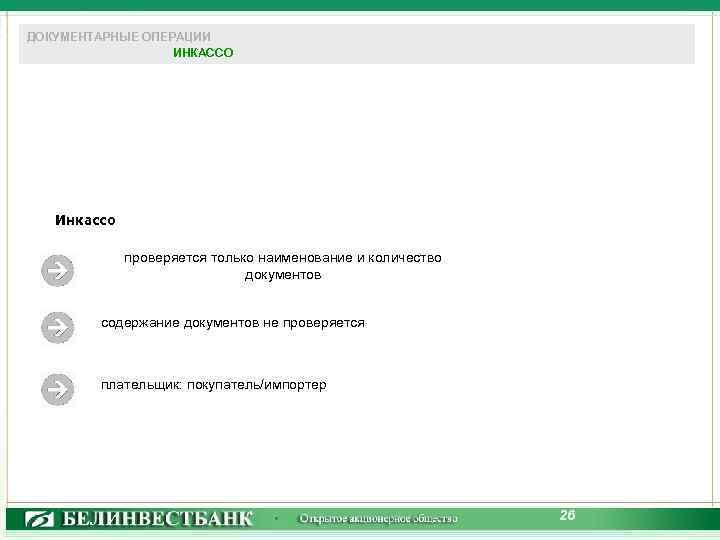 ДОКУМЕНТАРНЫЕ ОПЕРАЦИИ ИНКАССО Инкассо проверяется только наименование и количество документов содержание документов не проверяется