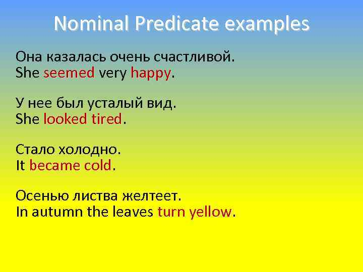 Nominal Predicate examples Она казалась очень счастливой. She seemed very happy У нее был