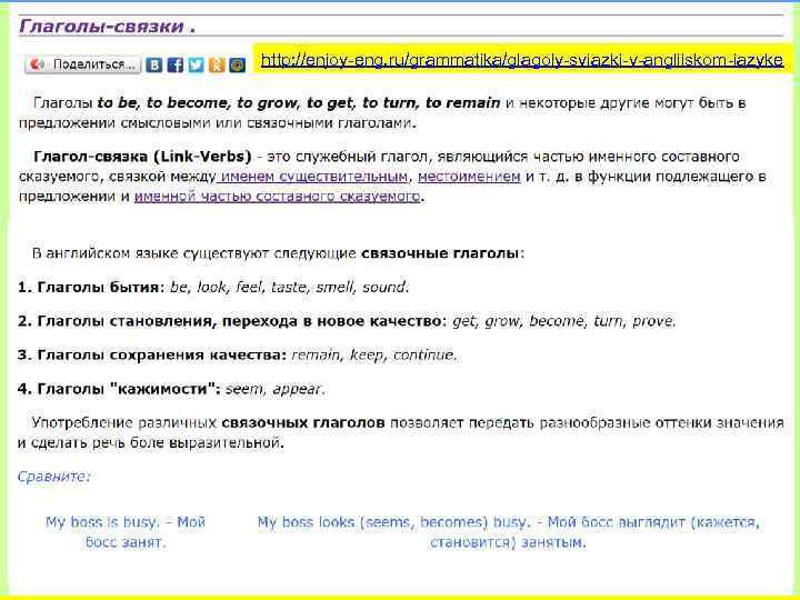 http: //enjoy-eng. ru/grammatika/glagoly-sviazki-v-angliiskom-iazyke