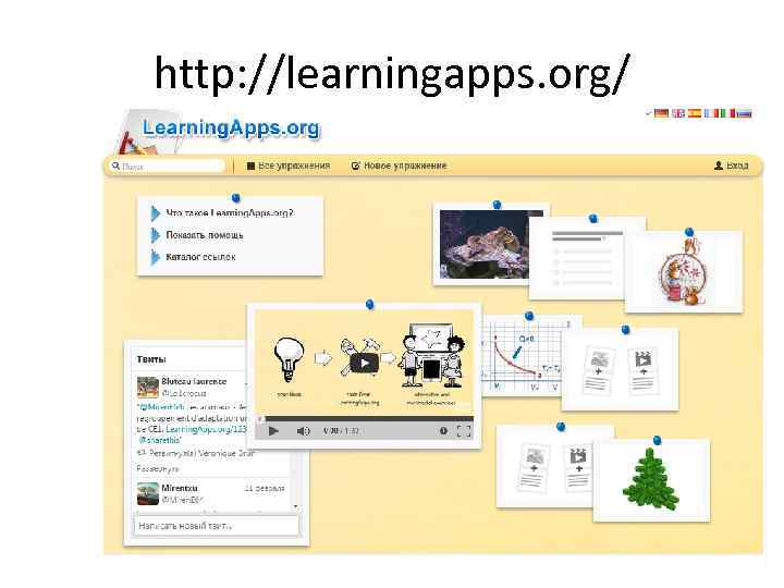 http: //learningapps. org/