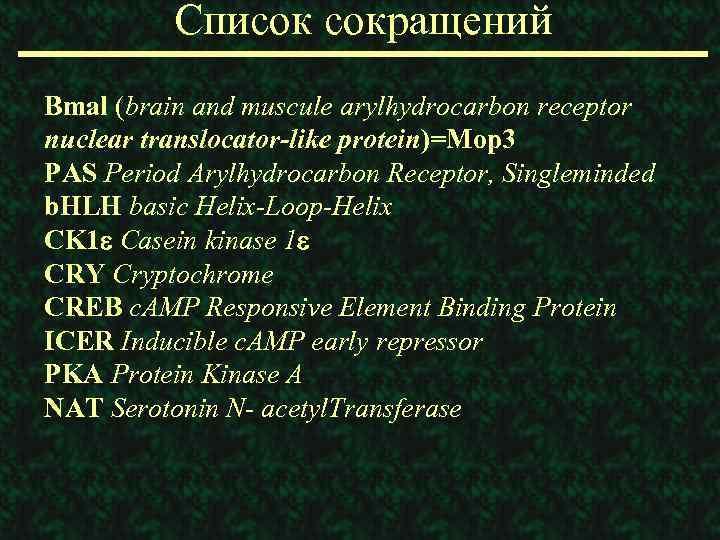 Список сокращений Bmal (brain and muscule arylhydrocarbon receptor nuclear translocator-like protein)=Mop 3 PAS Period
