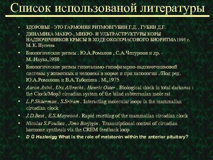 Список использованой литературы • • ЗДОРОВЬЕ - ЭТО ГАРМОНИЯ РИТМОВГУБИН Г. Д. , ГУБИН