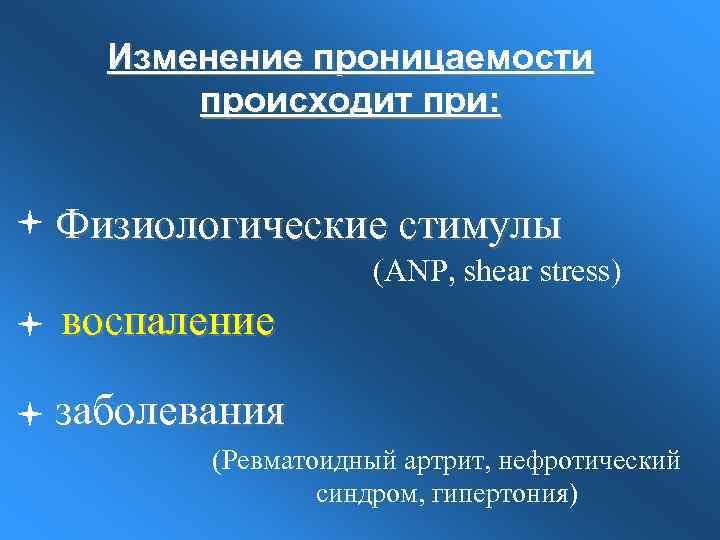 Изменение проницаемости происходит при: Физиологические стимулы (ANP, shear stress) воспаление заболевания (Ревматоидный артрит, нефротический