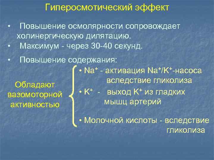 Гиперосмотический эффект • Повышение осмолярности сопровождает холинергическую дилятацию. • Максимум - через 30 -40