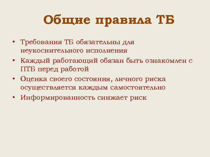Общие правила ТБ • Требования ТБ обязательны для неукоснительного исполнения • Каждый работающий обязан