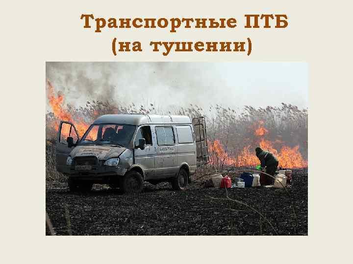 Транспортные ПТБ (на тушении)