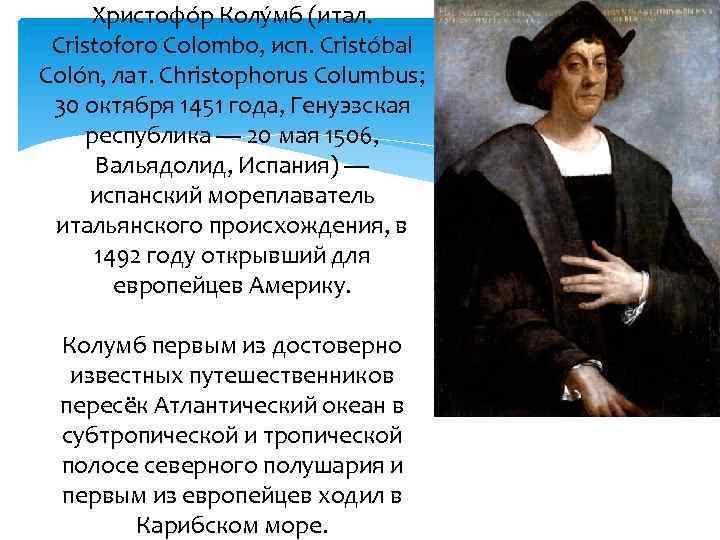 Христофо р Колу мб (итал. Cristoforo Colombo, исп. Cristóbal Colón, лат. Christophorus Columbus; 30