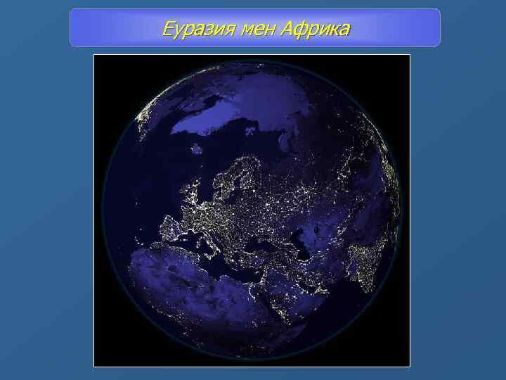 Еуразия мен Африка