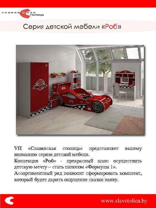 УП «Славянская столица» представляет вашему вниманию серию детской мебели. Коллекция «Роб» - прекрасный шанс