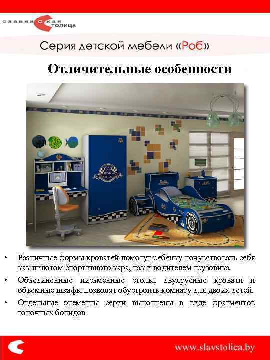 Отличительные особенности • • • Различные формы кроватей помогут ребенку почувствовать себя как пилотом