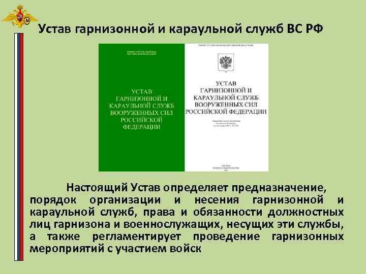 Устав гарнизонной и караульной служб ВС РФ Настоящий Устав определяет предназначение, порядок организации и