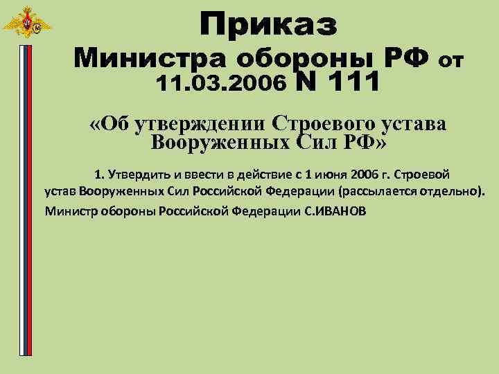 Приказ Министра обороны РФ 11. 03. 2006 N 111 от «Об утверждении Строевого устава