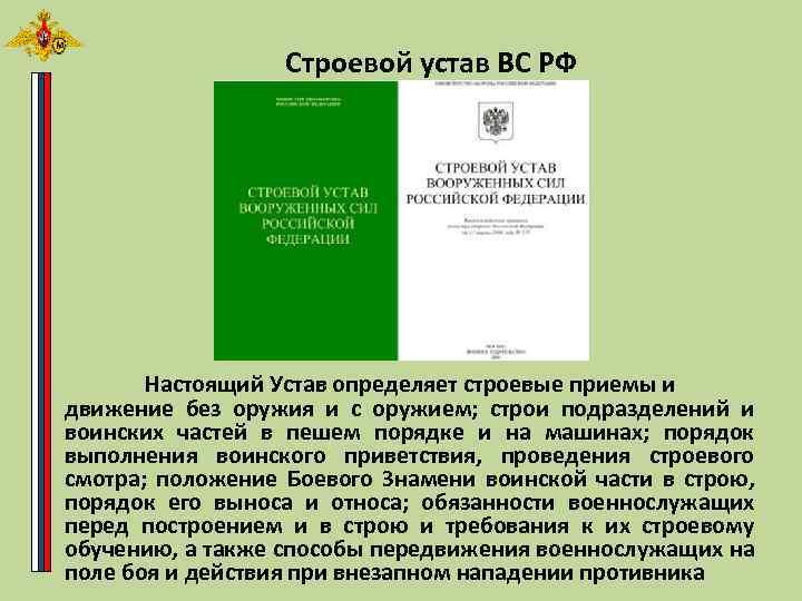 Строевой устав ВС РФ Настоящий Устав определяет строевые приемы и движение без оружия и